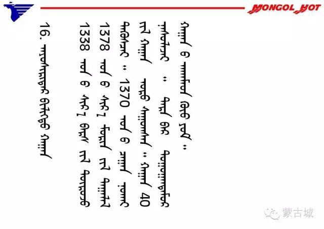 蒙古历代38位可汗(皇帝)头像及简介(新旧蒙古文对照) 第49张