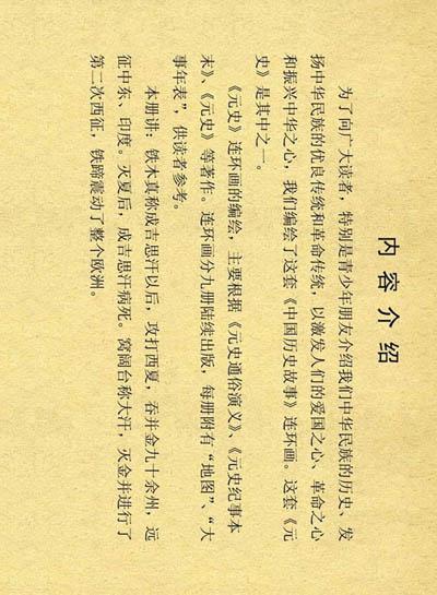 《蒙古西侵》连环画 第2张