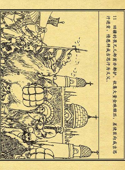 《蒙古西侵》连环画 第13张