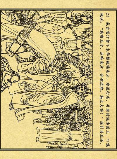 《蒙古西侵》连环画 第25张