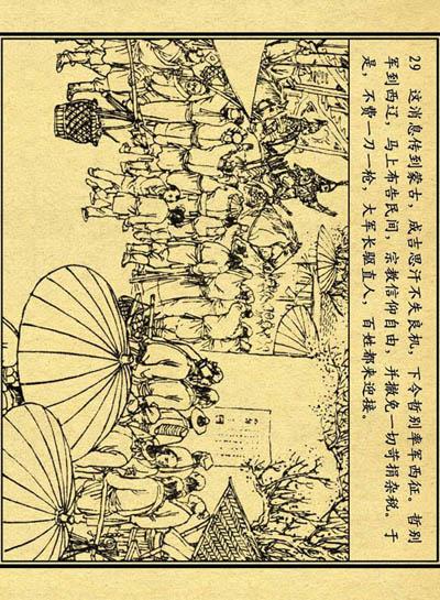 《蒙古西侵》连环画 第31张