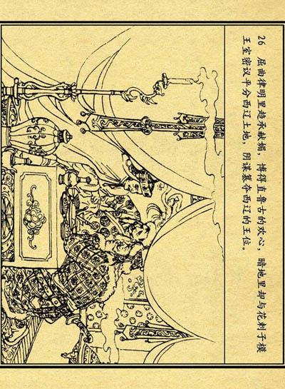 《蒙古西侵》连环画 第28张