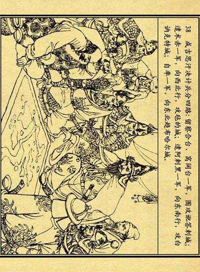 《蒙古西侵》连环画 第40张
