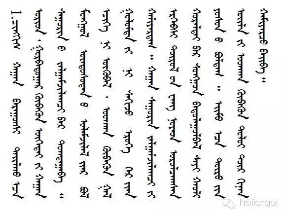 连环画《蒙古族通史》——蒙古汗国节选(蒙文) 第2张