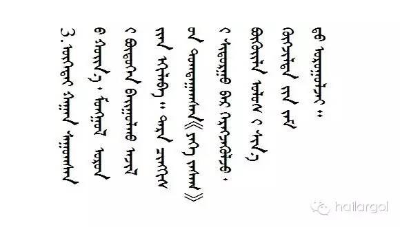 连环画《蒙古族通史》——蒙古汗国节选(蒙文) 第6张