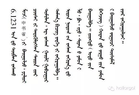 连环画《蒙古族通史》——蒙古汗国节选(蒙文) 第12张
