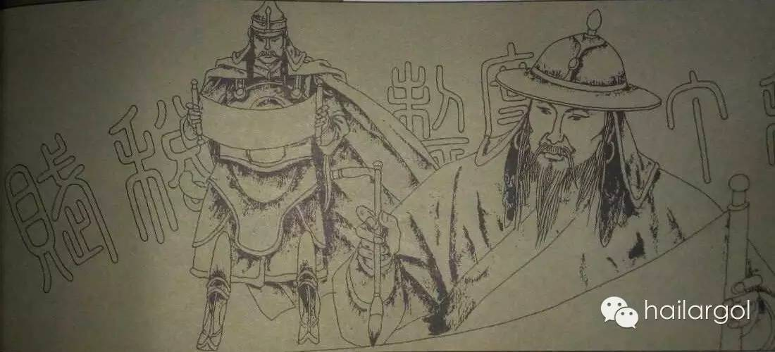 连环画《蒙古族通史》——蒙古汗国节选(蒙文) 第13张
