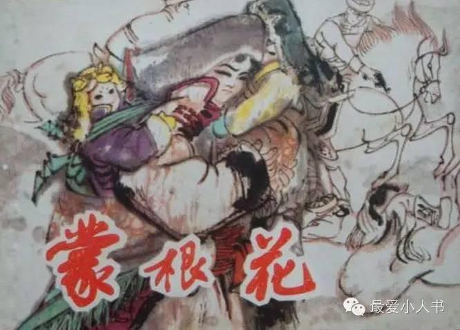 ☞【革命故事】蒙古族故事连环画《蒙根花》(1)