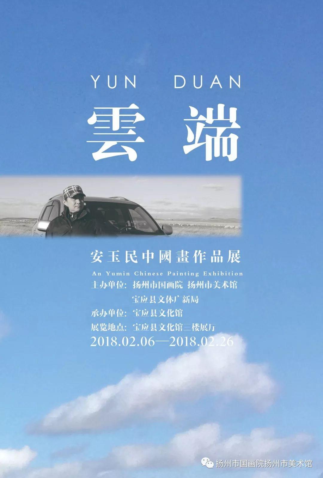展讯:安玉民新春三展 好戏连台 第4张
