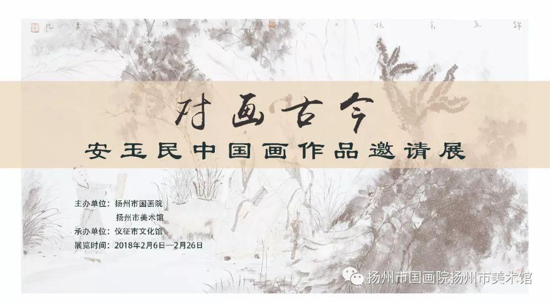 展讯:安玉民新春三展 好戏连台 第29张