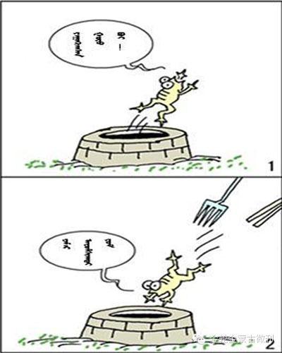 【金蒙古】漫画家白音德力格尔——漫画!《被绑架的一生》 第2张
