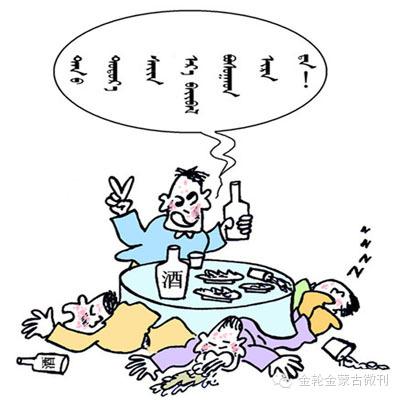 【金蒙古】漫画家白音德力格尔——漫画!《被绑架的一生》 第1张