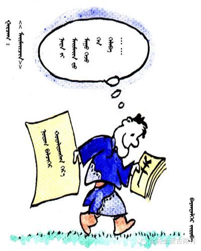【金蒙古】漫画家白音德力格尔——漫画!《被绑架的一生》 第6张