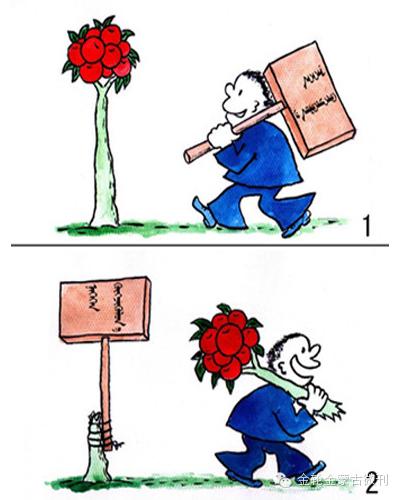 【金蒙古】漫画家白音德力格尔——漫画!《被绑架的一生》 第7张