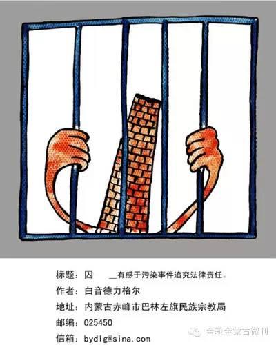 【金蒙古】漫画家白音德力格尔——漫画!《被绑架的一生》 第4张