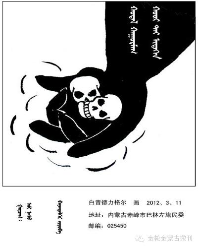 【金蒙古】漫画家白音德力格尔——漫画!《被绑架的一生》 第9张