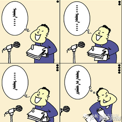 【金蒙古】漫画家白音德力格尔——漫画!《被绑架的一生》 第15张