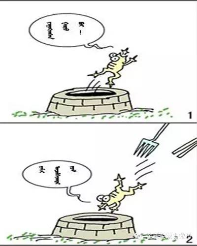 【金蒙古】漫画家白音德力格尔——漫画!《被绑架的一生》 第13张
