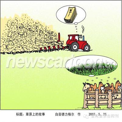 【金蒙古】漫画家白音德力格尔——漫画!《被绑架的一生》 第19张