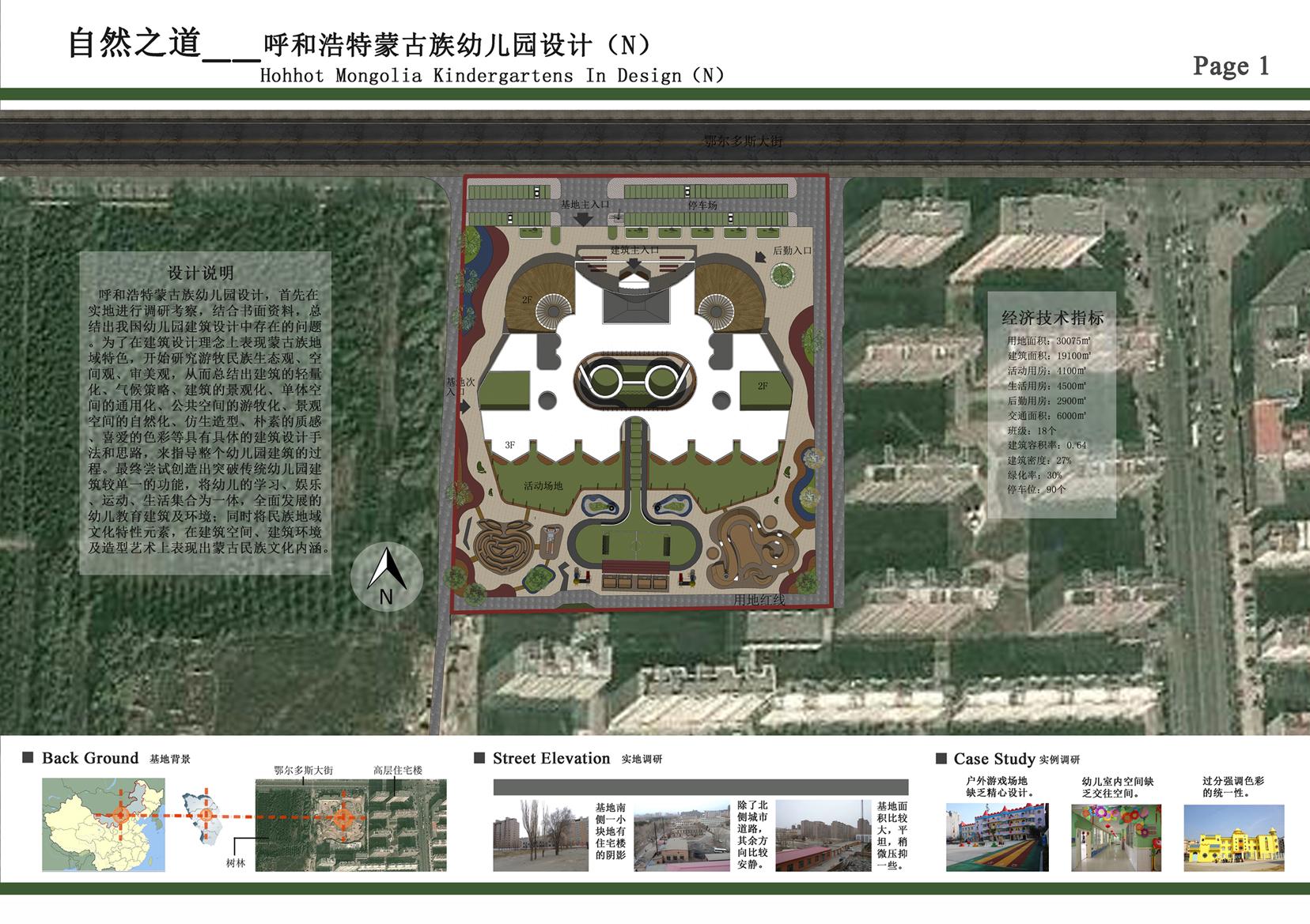 蒙古族幼儿园建筑设计方案 第1张