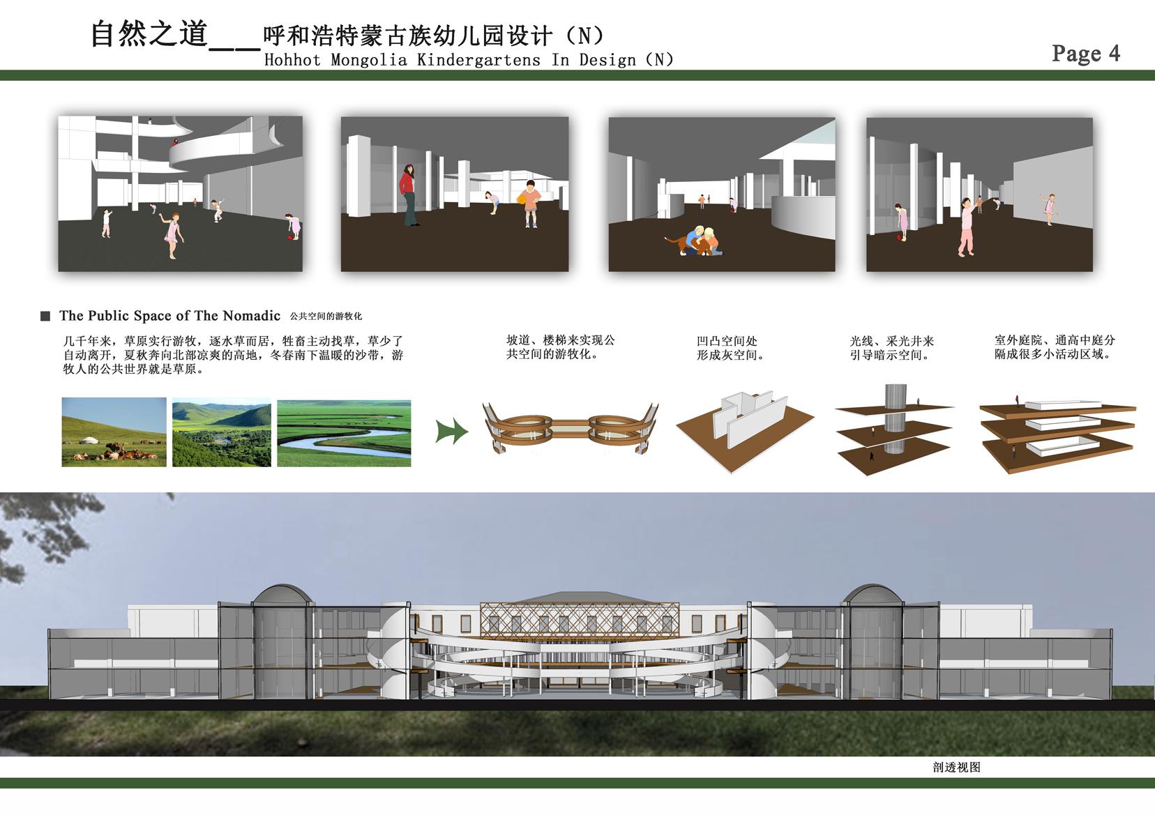 蒙古族幼儿园建筑设计方案 第4张