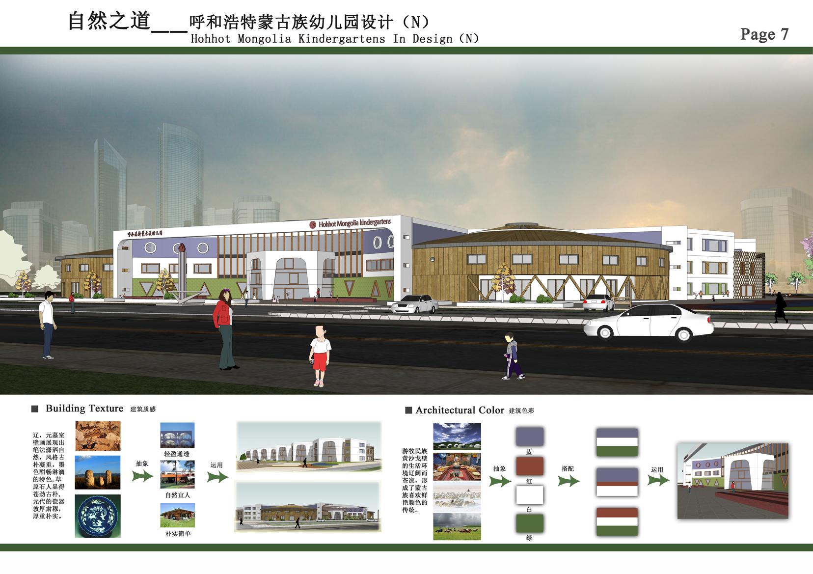 蒙古族幼儿园建筑设计方案 第7张
