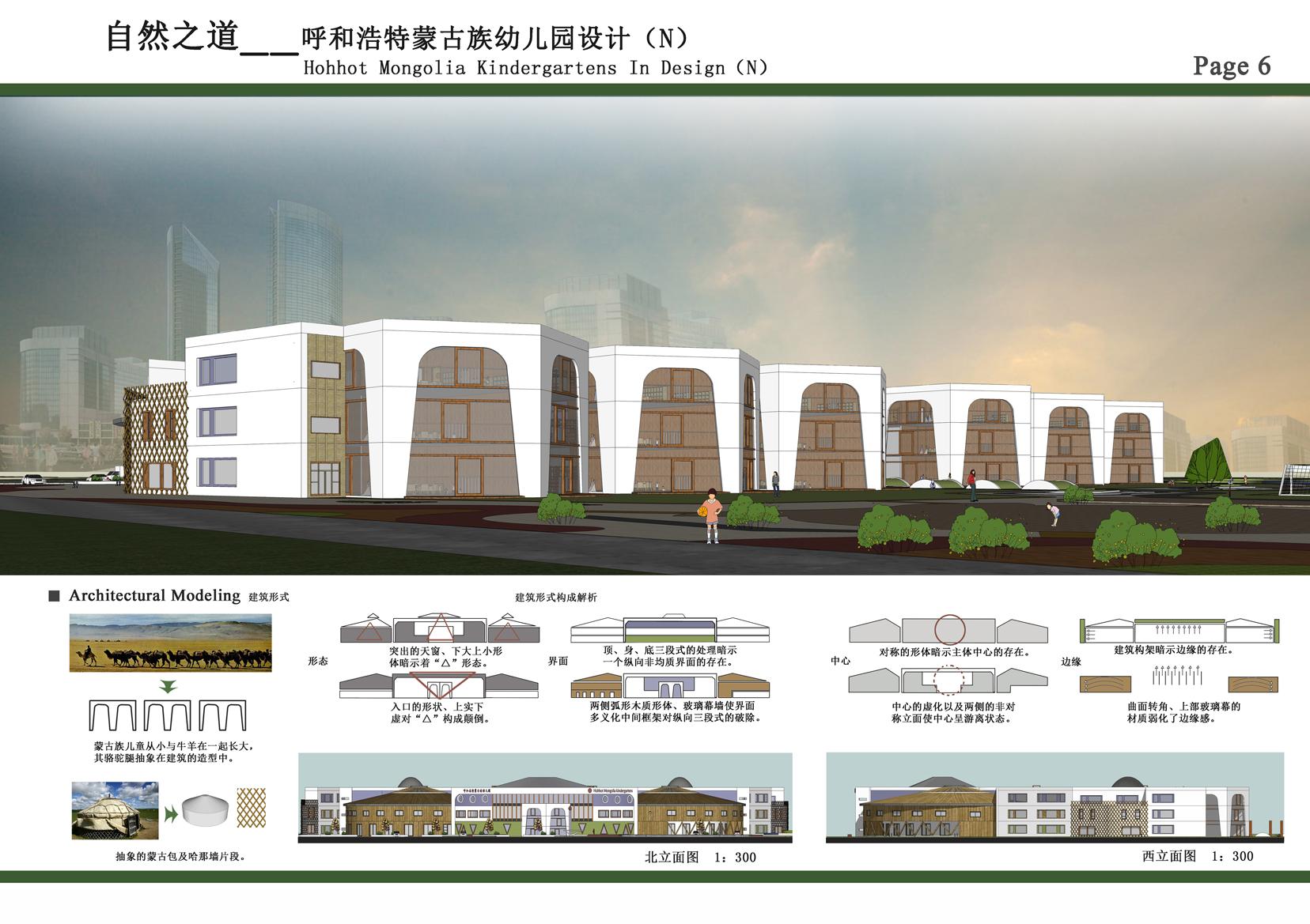 蒙古族幼儿园建筑设计方案 第6张