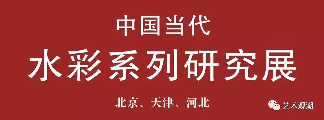 中国当代水彩系列研究展首展(北京)蒋智南作品欣赏 第4张