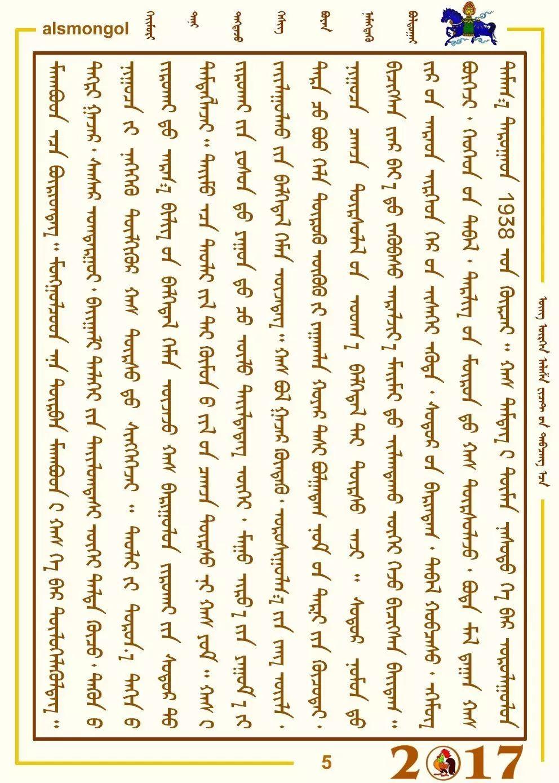 蒙古花纹图案的寓意 第7张