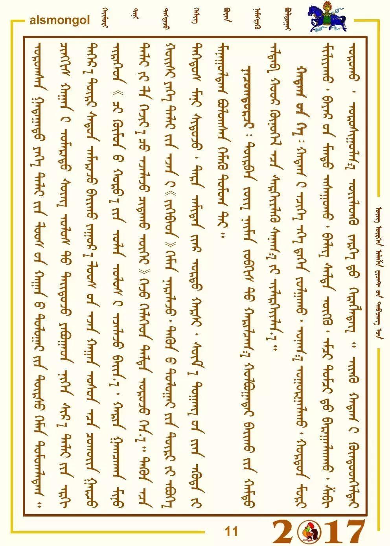 蒙古花纹图案的寓意 第17张