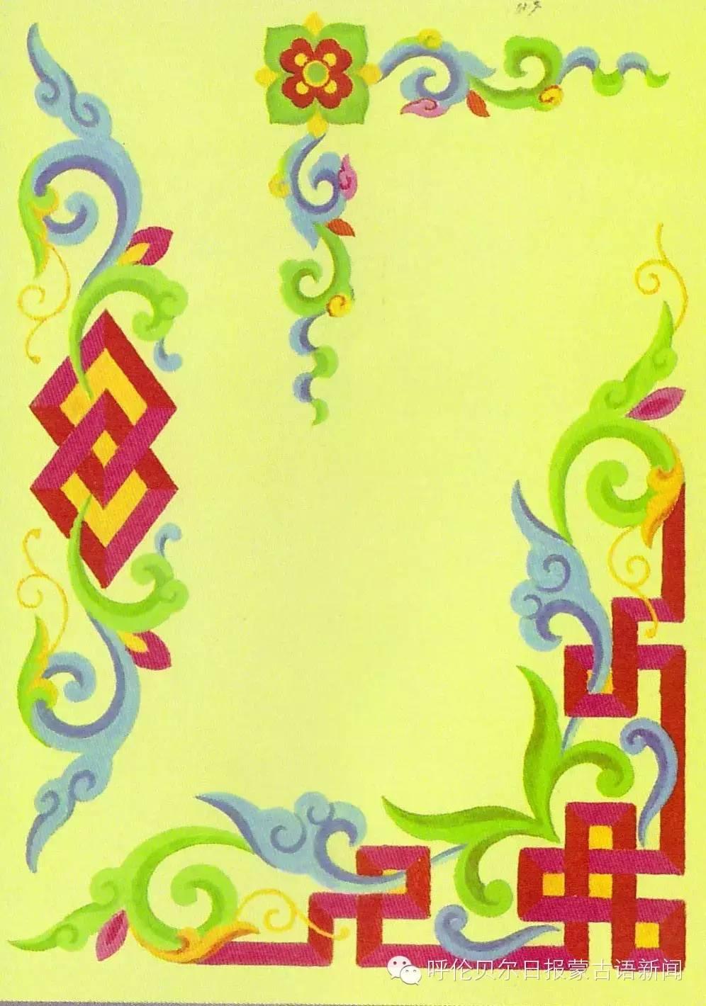 巴尔虎蒙古族花纹工艺欣赏 第13张