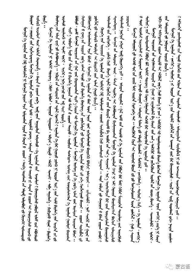 蒙古族传统文化图鉴—花纹图案与各种结子 第2张
