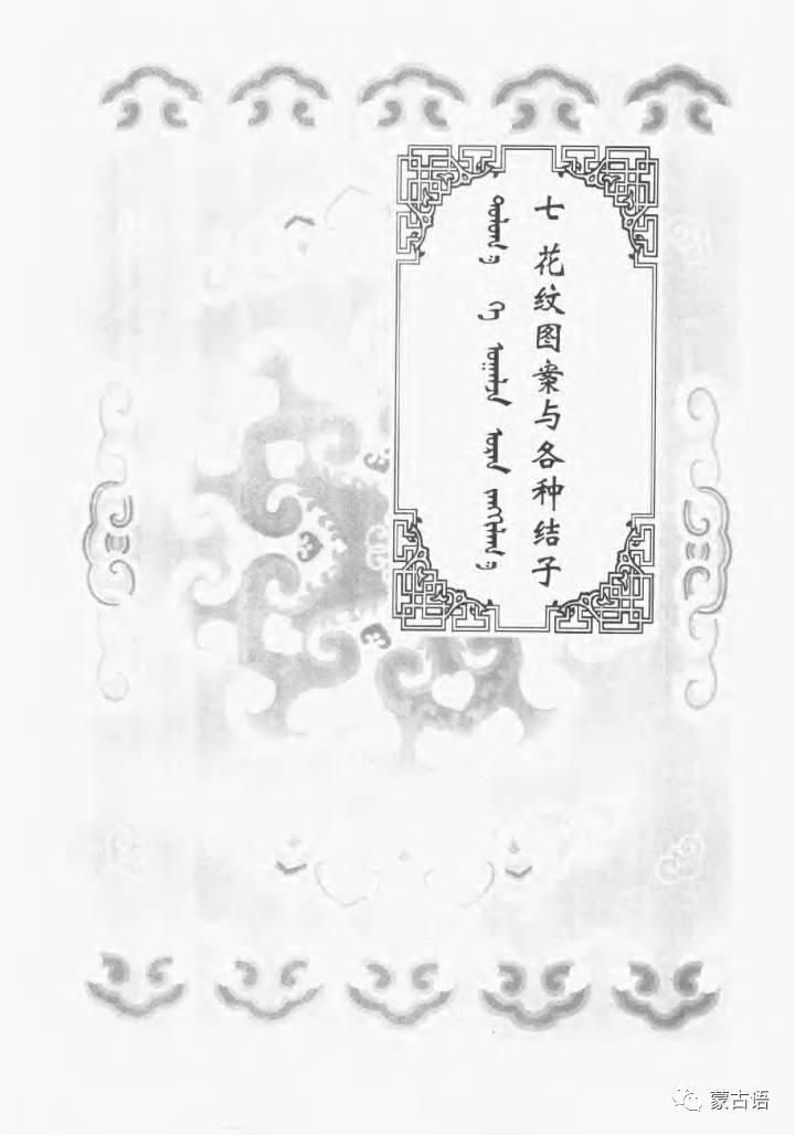 蒙古族传统文化图鉴—花纹图案与各种结子 第1张