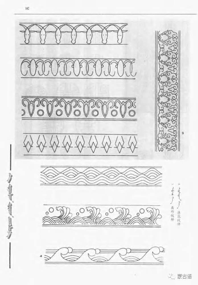 蒙古族传统文化图鉴—花纹图案与各种结子 第4张