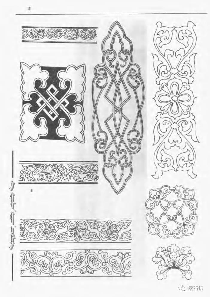 蒙古族传统文化图鉴—花纹图案与各种结子 第6张