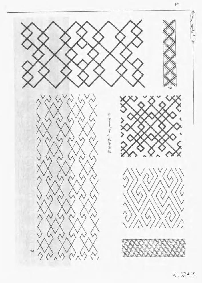 蒙古族传统文化图鉴—花纹图案与各种结子 第9张