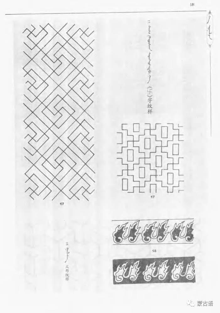 蒙古族传统文化图鉴—花纹图案与各种结子 第11张