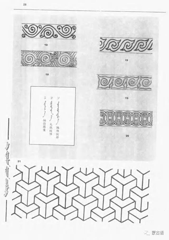 蒙古族传统文化图鉴—花纹图案与各种结子 第12张