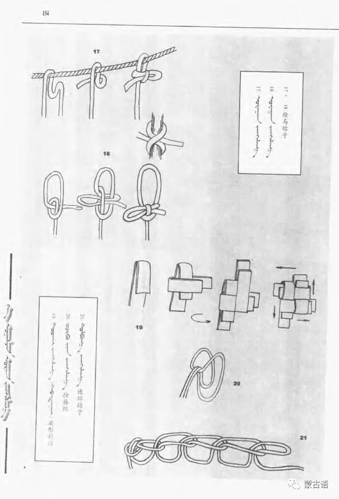 蒙古族传统文化图鉴—花纹图案与各种结子 第16张
