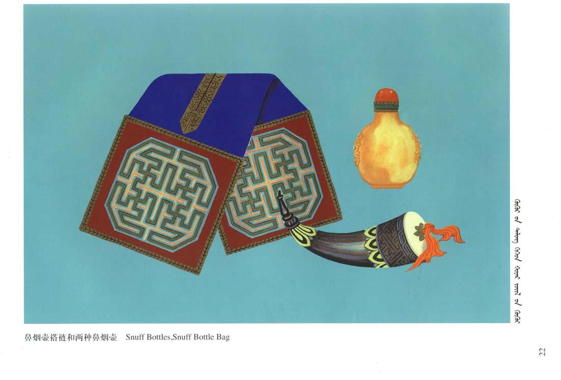 蒙古图案彩色版1 第2张