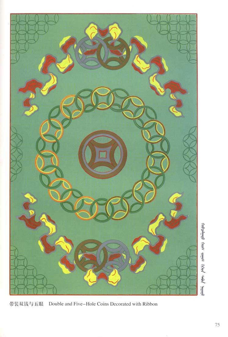 蒙古图案彩色版1 第6张