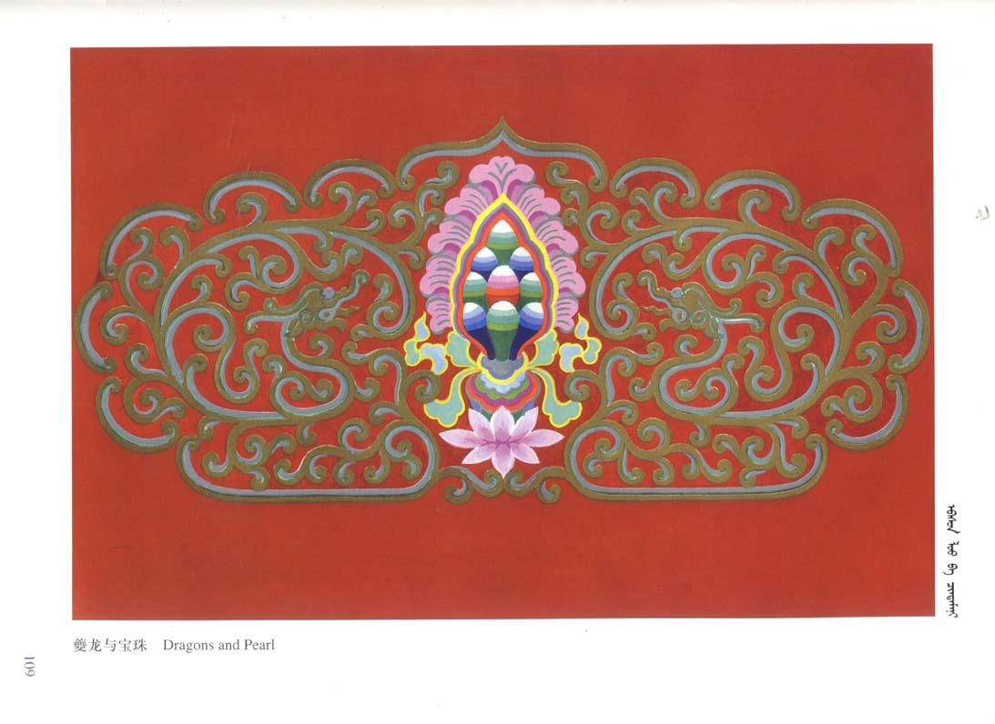 蒙古图案彩色版1 第3张