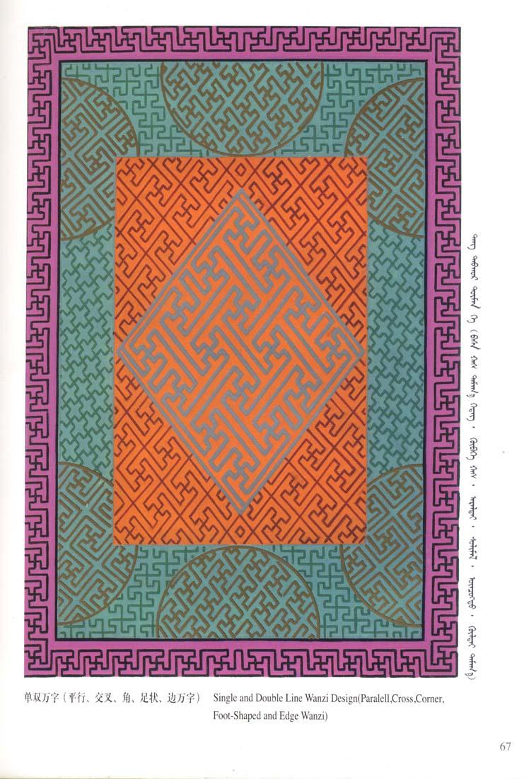 蒙古图案彩色版1 第14张
