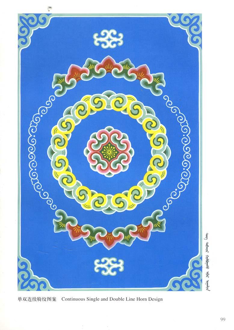 蒙古图案彩色版1 第12张