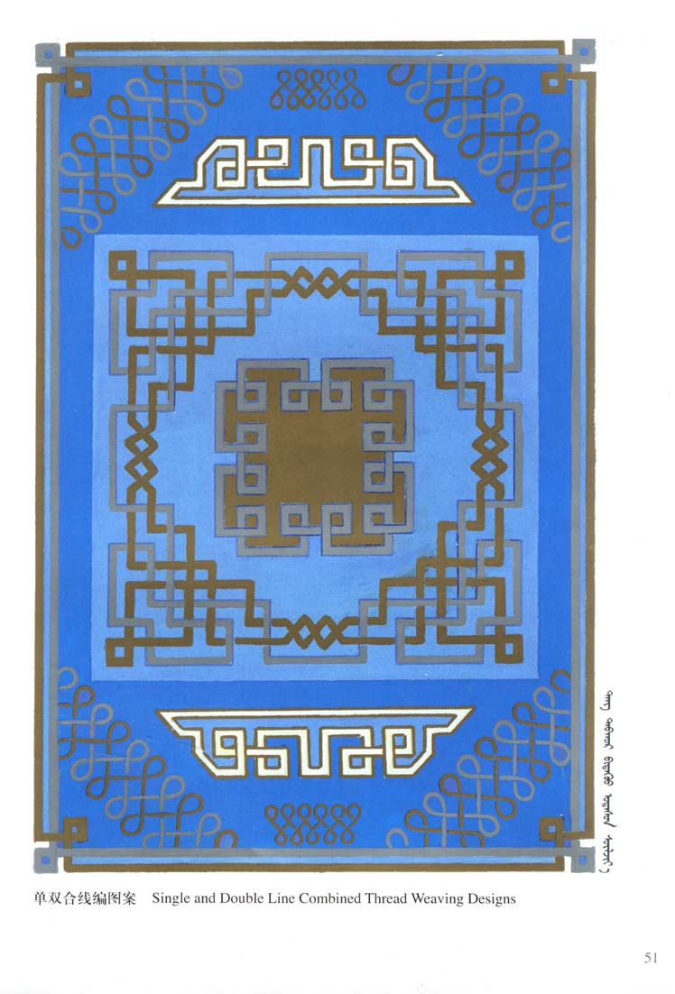 蒙古图案彩色版1 第9张