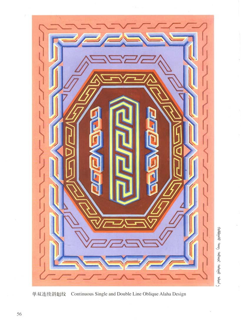 蒙古图案彩色版1 第13张