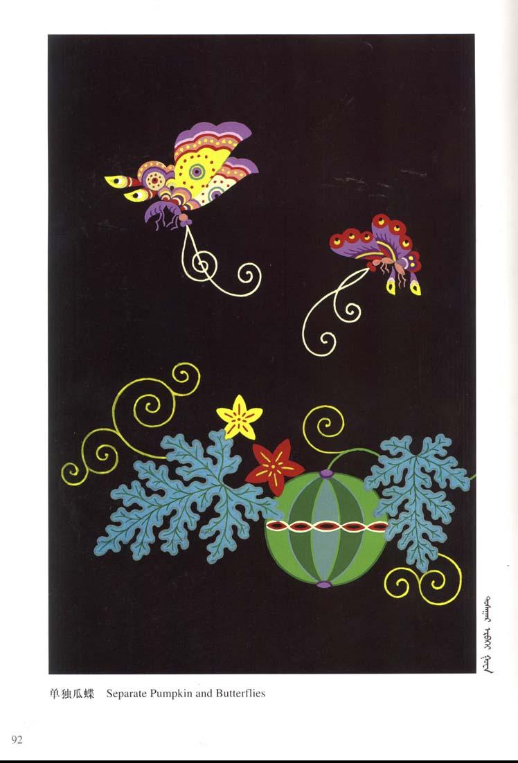 蒙古图案彩色版1 第10张