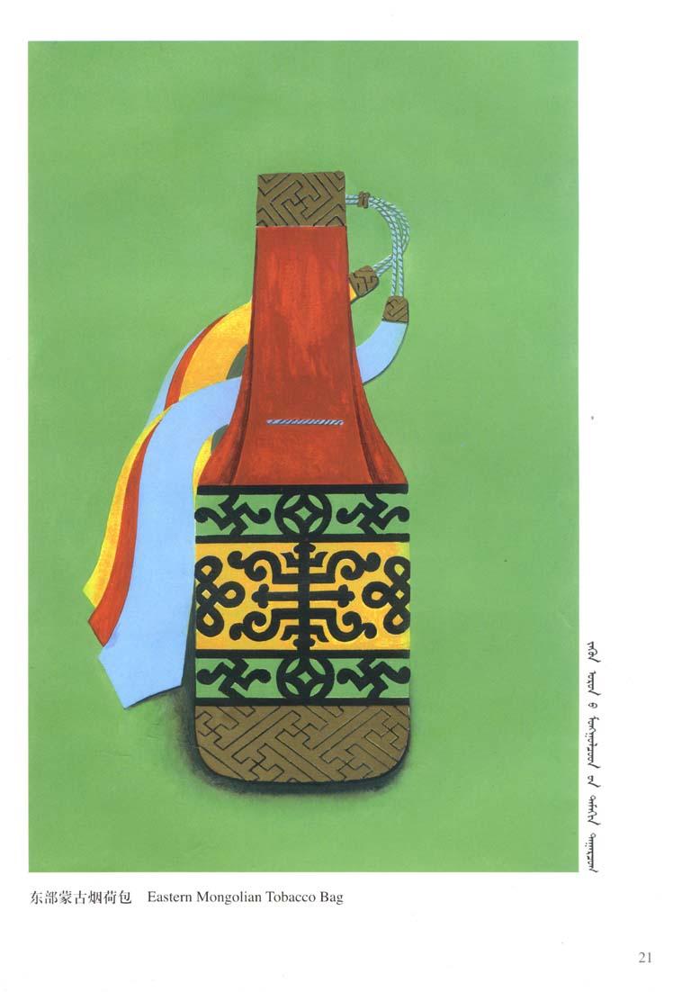蒙古图案彩色版1 第19张