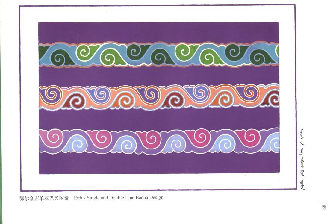 蒙古图案彩色版1 第20张