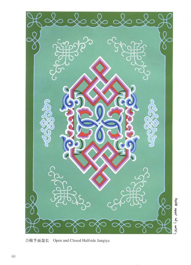 蒙古图案彩色版1 第24张